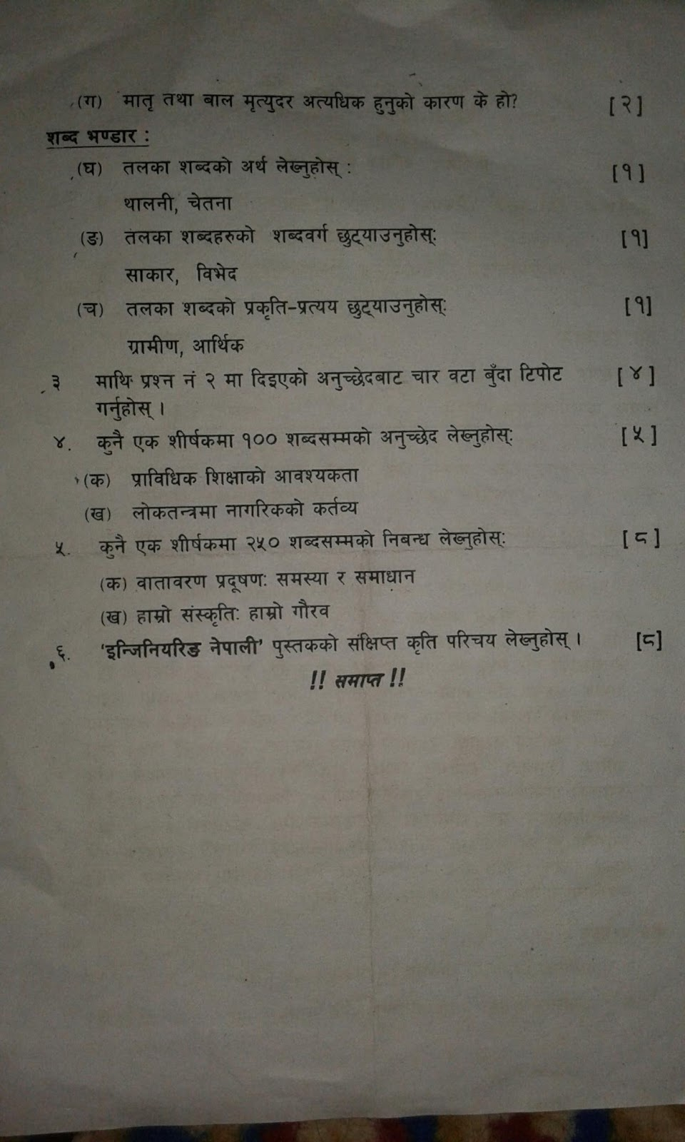 CTEVT-Communication-Nepali-Question-Paper-2073-Diploma-1st-Year-1st-Part