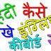 मोबाइल में आसानी से हिंदी कैसे लिखे ?