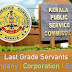 KPSC Last Grade Company Corporation Answer Key 2017