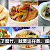 原来腐竹可以这样煮,超入味、超好吃!从此就爱上了腐竹料理~