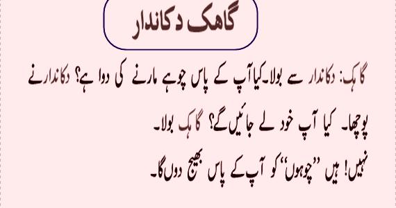 Dukandar And Grahak Funny Jokes 2016 Urdu SMS