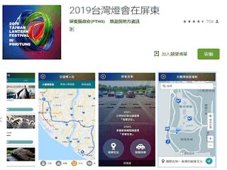2019台灣燈會在屏東app