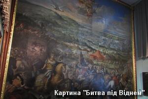Битва під Віднем в музеї замку