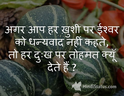 Thanks To God Hindi Status The Best Place For Hindi Quotes And