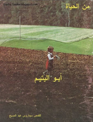كتاب ابو اليتيم - للقس سيداروس عبد المسيح
