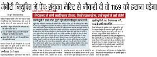 haryana jbt joining news updates