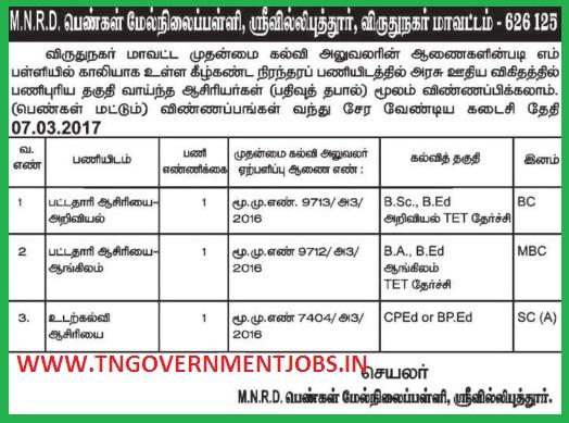 MNRD-Girls-Higher-Secondary-School-Srivilliputhur-Govt-Aided-Post-Teachers-Recruitment-Notification-25th-Feb-2017