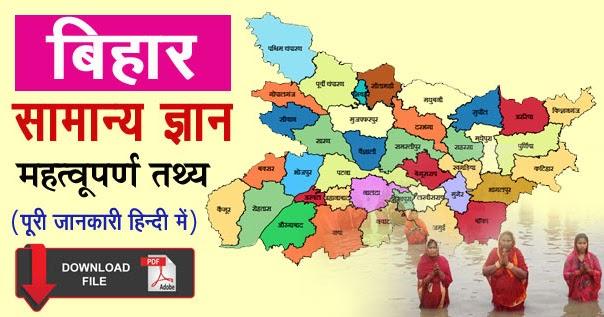 bihar gk for bpsc pdf | History of Bihar | uppscroaroexam