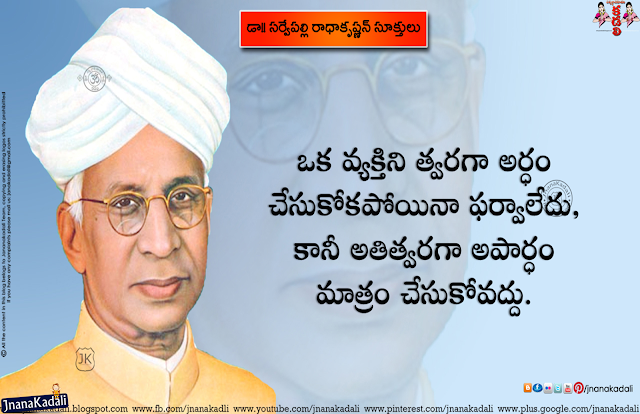 Here is a new Telugu Dr Sarvepalli Radhakrishna Teachers Day Quotes and Images, Dr Sarvepalli Radhakrishna Education quotes and Messages, Inspiring Dr Sarvepalli Radhakrishna Education Thoughts, Good Dr Sarvepalli Radhakrishna Images with Telugu Quotations, Awesome Telugu Dr Sarvepalli Radhakrishna Kavithalu,Telugu Dr Sarvepalli Radhakrishna Teachers Day Study Quotes and Nice Images