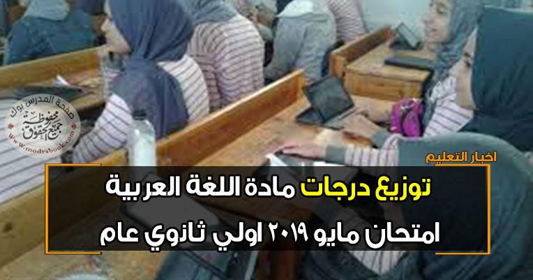 توزيع درجات مادة اللغة العربية للصف الأول الثانوي امتحان مايو 2019