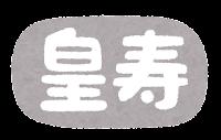 長寿祝いのイラスト文字(皇寿・横書き)