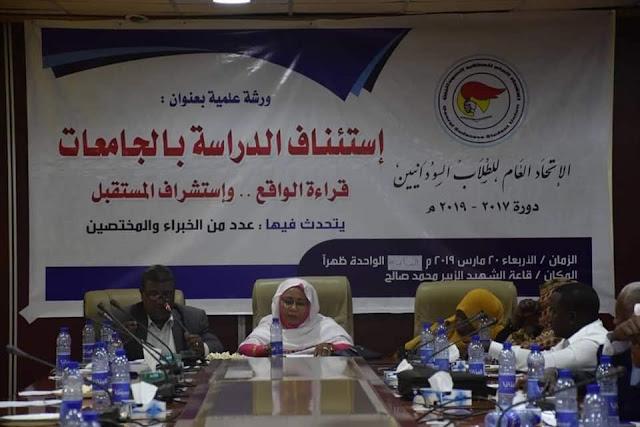 اكاديميون جامعيون يطالبون باستئناف الدراسه فى الجامعات السودانية