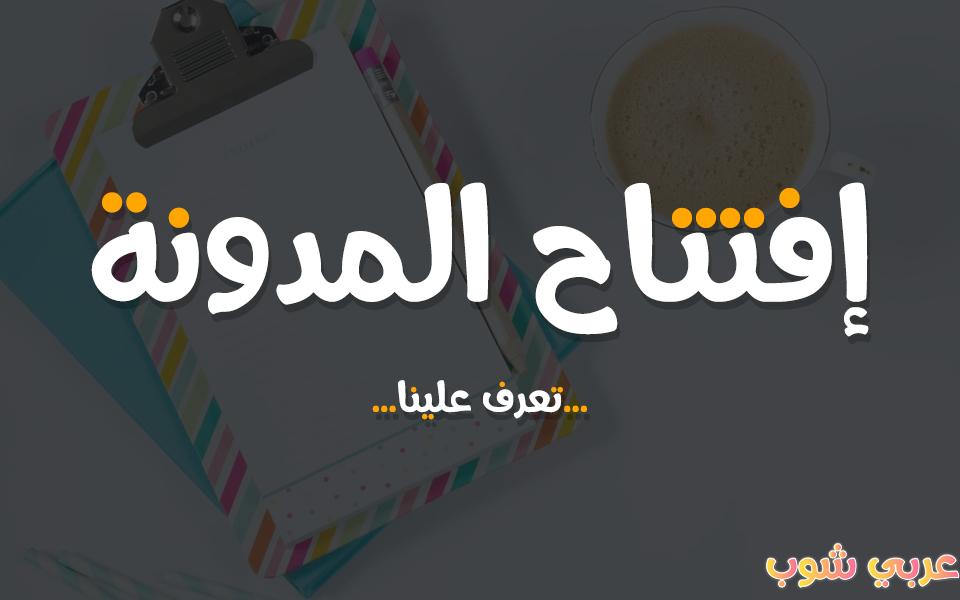 3001145c457b4 كذلك نطمح لأن نكون أول مدونة عربية توفر جديد الخصومات الحصرية و المنتجات  المميزة من أكبر مواقع التسوق الإلكتروني عالميا. لو كنت مهتما بالحصول على ...