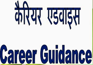 Career Guidance for Students in Hindi- Career, Job seekers, Student advice in Hindi