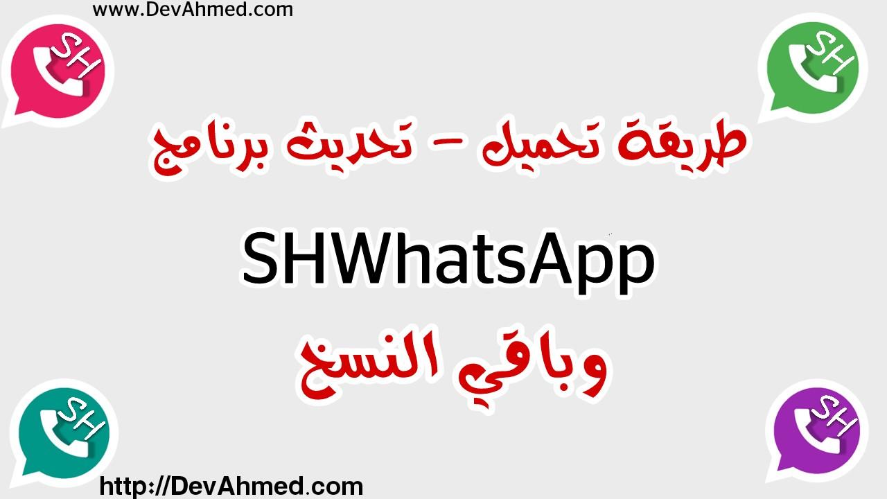 طريقة تحميل - تحديث برنامج SHWhatsApp