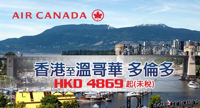 加拿大航空  香港直航加拿大溫哥華/多倫多HK$4869起,明年3月中前出發!