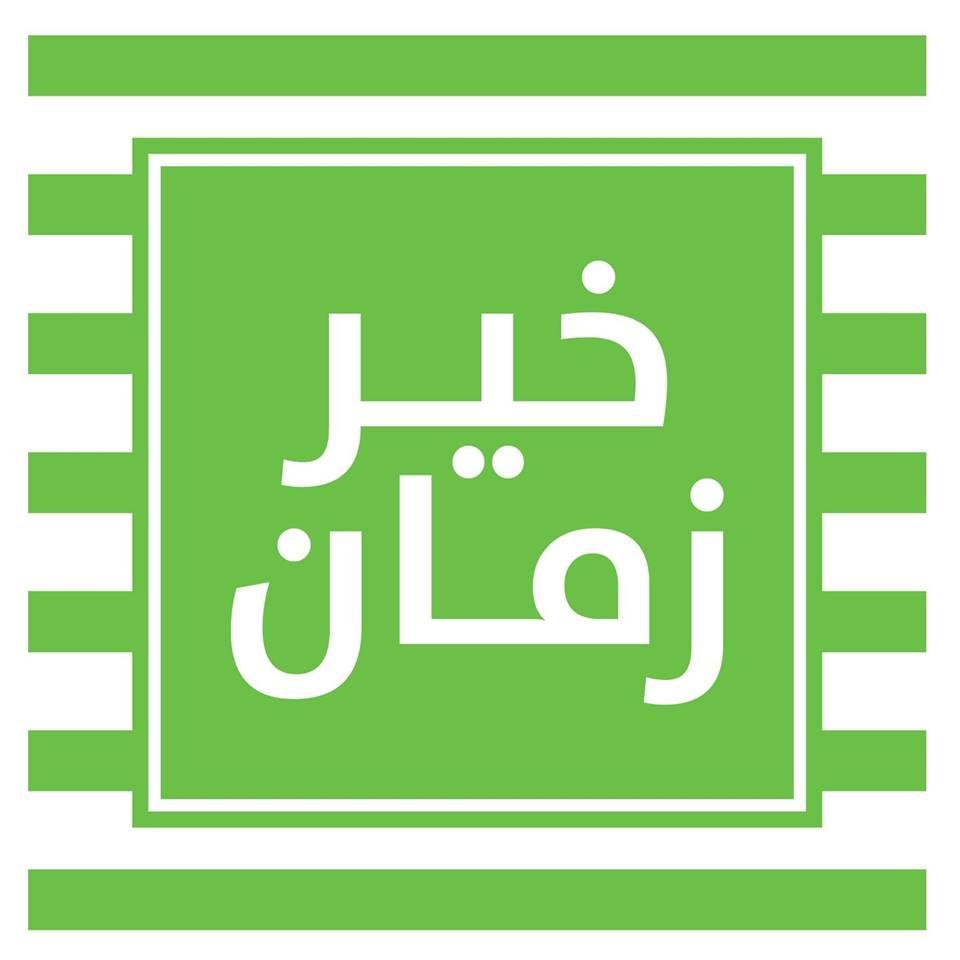54f63fe64 فروع خير زمان   offerz magazine عروض وخصومات