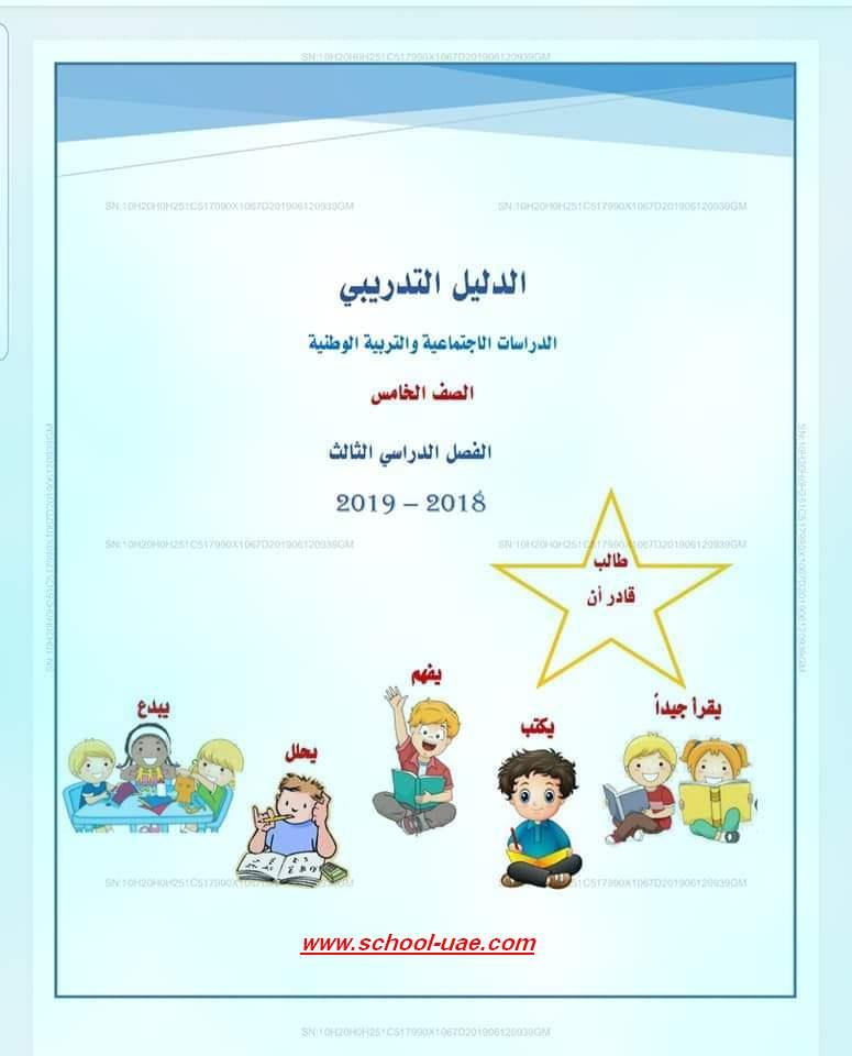 النموذج الوزاري التدريبي لامتحان الاجتماعيات للصف الخامس الفصل الثالث 2019