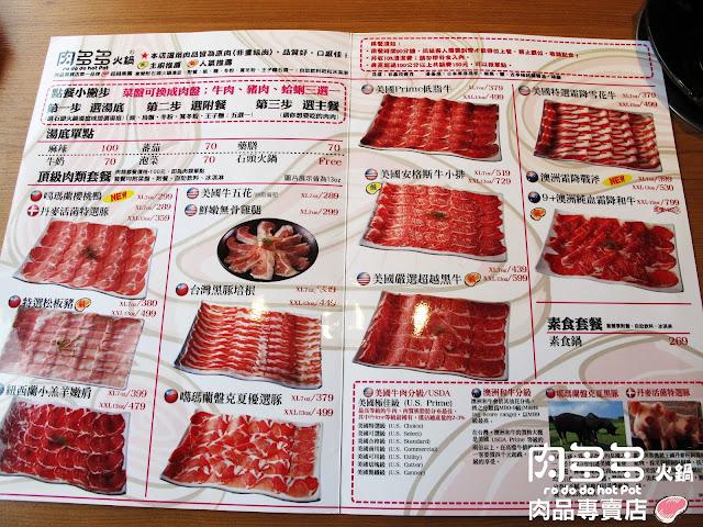 IMG 2403 - 【熱血採訪】 肉多多火鍋-肉品專賣店 (美村店) | 北部知名火鍋,肉多多終於在中部插旗啦!!! 肉品份量超級多,超狂暴龍級特餐等你來挑戰!
