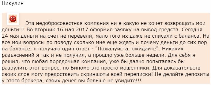Отзыв от трейдера Никулин
