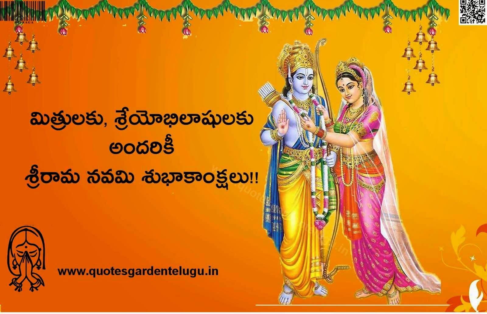 Telugu Srirama Navami greetings, Telugu Srirama Navami wishes, Telugu Srirama Navami messages, Telugu Srirama Navami images