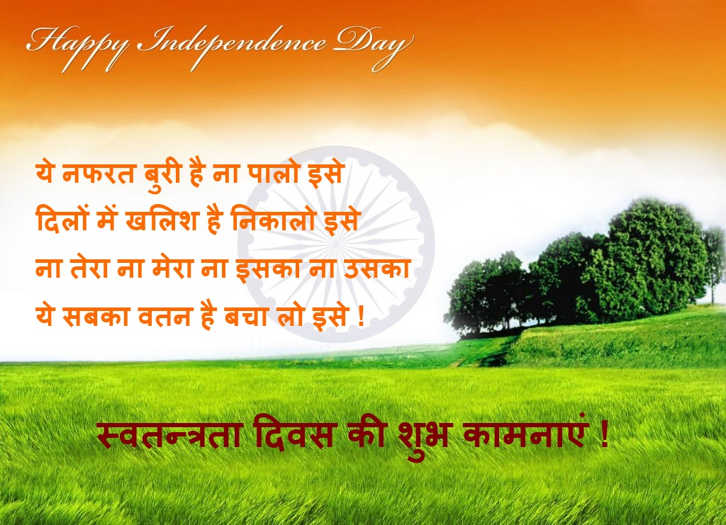 Happy Independence Day Images 2018: Happy Independence Day ...