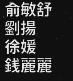 中国語を入力できなかったので、スクリーンショット画像を挿入ている