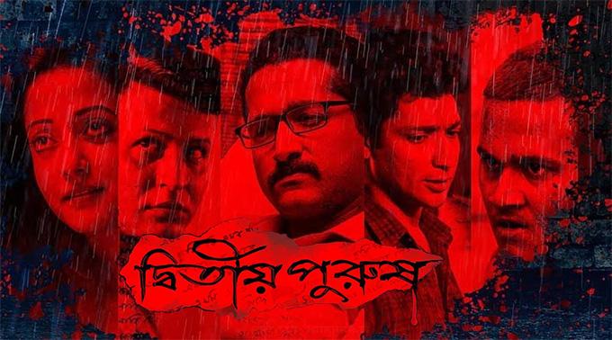 Dwitiyo Purush 2020 Bengali Movie Song Lyrics and Video | Parambrata Chattopadhyay, Anirban Bhattacharya, Abir Chatterjee, Raima Sen, Gaurav Chakraborty, Riddhima Ghosh