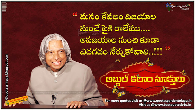Best Telugu Abdul Kalam Inspirational Words
