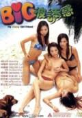 My Horny Girl Friend DVDRip Full Movie