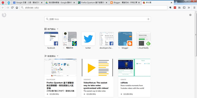 從 Chrome 換到 Firefox 瀏覽器,一個月後的心得整理