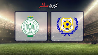 مشاهدة مباراة الرجاء الرياضي والإسماعيلي بث مباشر 10-12-2018 كأس زايد للأندية الأبطال