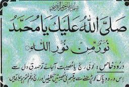 darood-e-khas benefits in urdu
