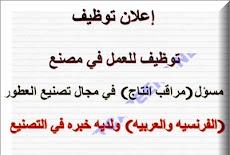 شواغر وتوظيف فوري للعمل في مصنع فى الكويت من الكويت ومن خارج الكويت
