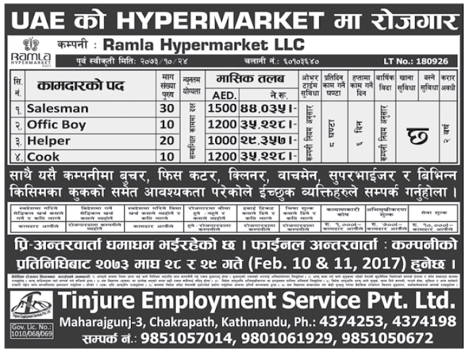 Jobs in UAE for Nepali, Salary Rs 44,035