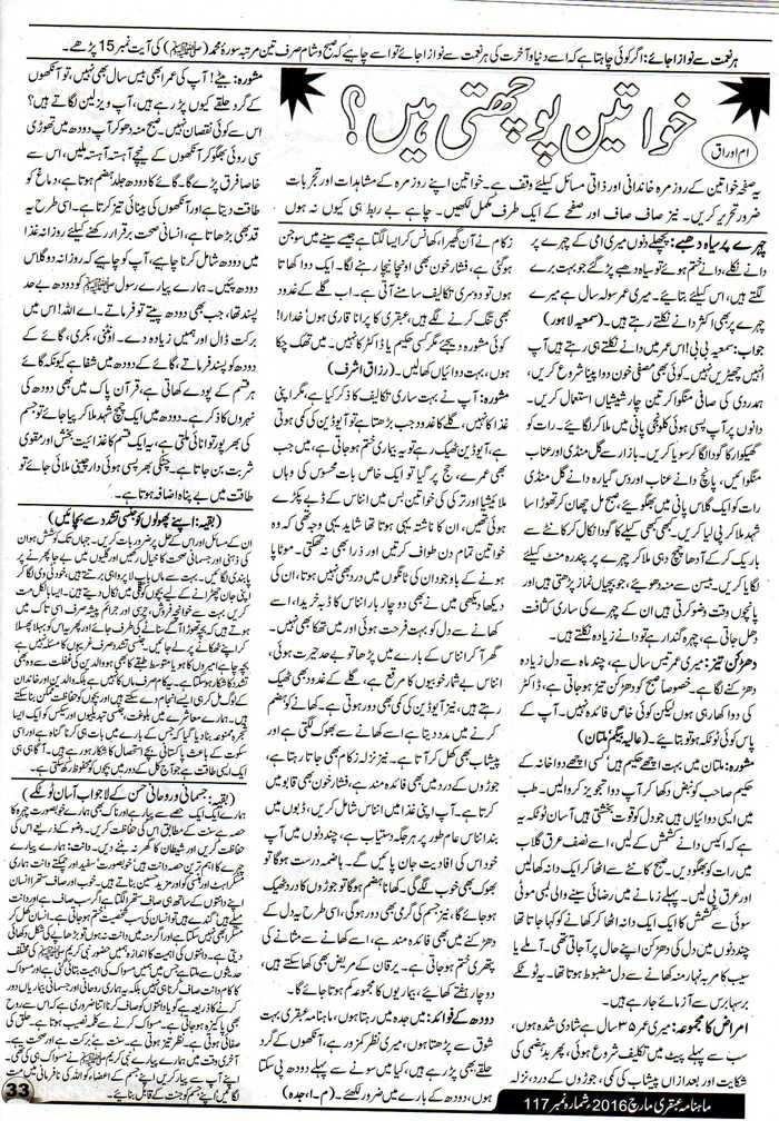 Page 33 Ubqari Magazine March 2016
