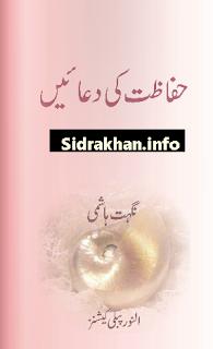 Hifazat Ki Duain pdf book