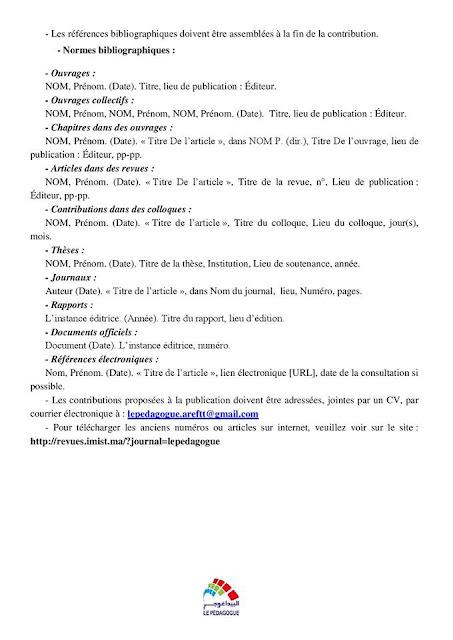 """دعوة للمساهمة في العدد الخامس من مجلة """"البيداغوجي"""""""