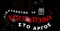 Τηλεοπτικό σποτ του Δήμου Άργους Μυκηνών για τα Χριστούγεννα (βίντεο)