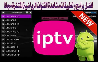 تطبيق-Perfect-Player-IPTV-Pro-لمشاهدة-قنوات-الرياضية-TV