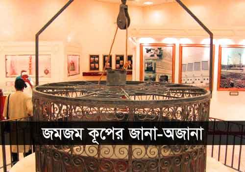 জমজম কূপ, Zamzam well