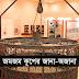 জমজম কূপ (Zamzam Well) এর  জানা-অজানা