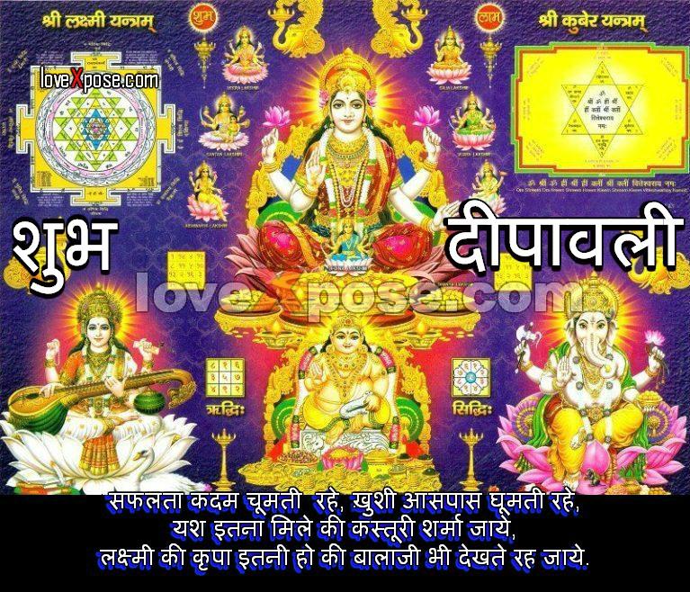 deepavali hindi photo
