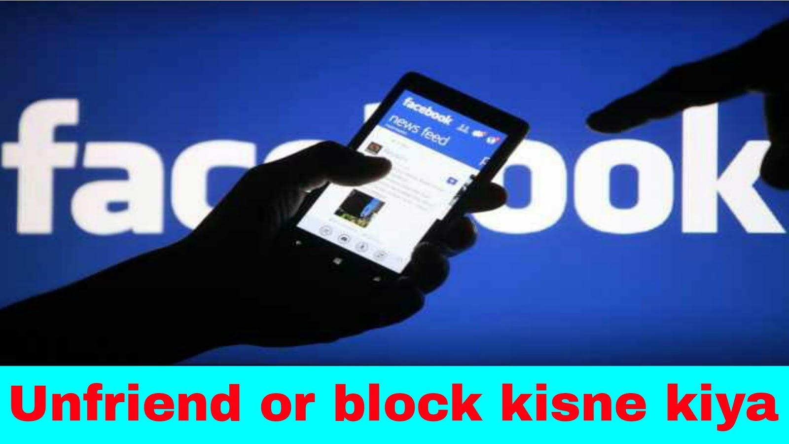Facebook पर आपको किसने Block किया कैसे पता करते हैं