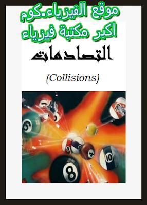 شرح التصادمات - التصادم في الفيزياء pdf تحميل مباشر