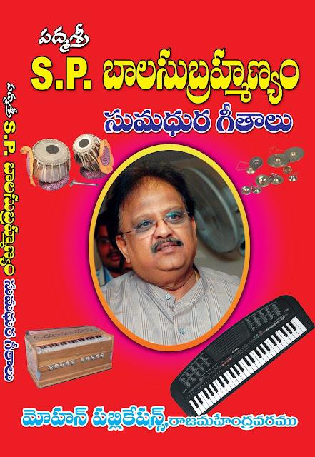 ఎస్.పి. బాలు సుమధురగీతాలు | S.P.Balu Sumadhura Geethalu | GRANTHANIDHI | MOHANPUBLICATIONS | bhaktipustakalu