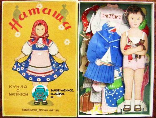 Кукла Наташа игра с магнитами СССР советская коробка жёлтая девочка в платке платочке сарафан