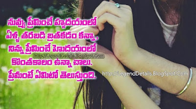 love letter to husband in telugu