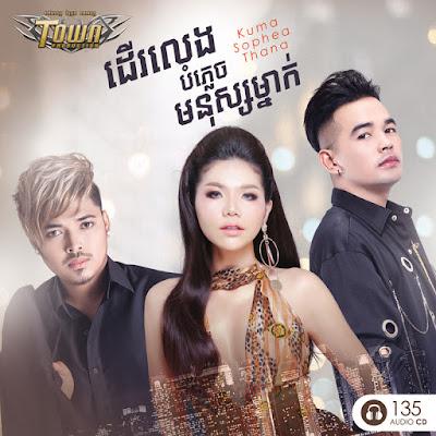 Town CD Vol 135