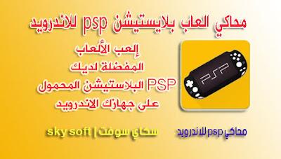محاكي PSP للاندرويد